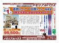 2014直葬ホール1周年キャンペーン表面_校了.jpg
