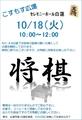 10-18-将棋.jpg