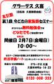 2-7友引塾.png
