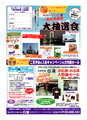 2012ホール白蓮一周年裏面見本.jpg