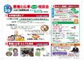 201306人形供養祭裏面10校で校了 (1).jpg
