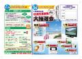 201308会館15周年感謝祭裏面6校.jpg