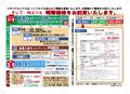 2014直葬ホール1周年キャンペーン裏面_校了.jpg