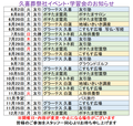 イベント表.png